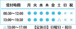 豊川いろどり接骨院の受付時間:月~金 8:30~12:00 13:00~19:30 土曜 8:30~12:00 13:00~17:00 定休日:日曜・祝日