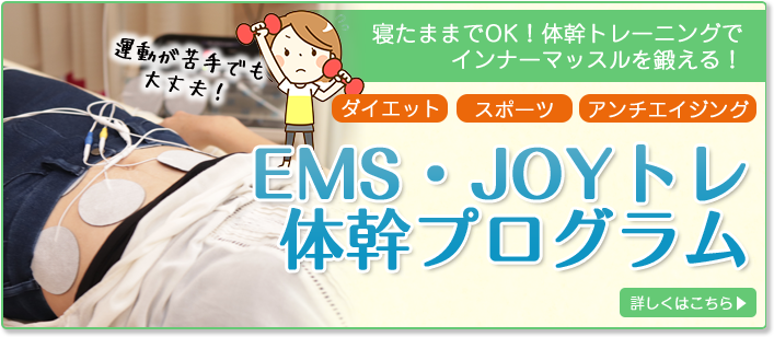 EMS・JOYトレ体幹プログラム