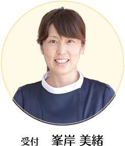 スタッフ紹介:受付スタッフ