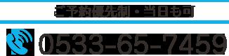 豊川いろどり接骨院の電話番号:0533-65-7459