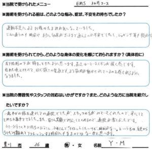 豊川市 EMS 3か月コース 30代 男性 Y.Mさん