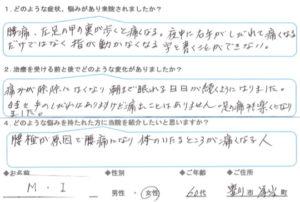 豊川市 腰痛・手のしびれ 60代 女性 M.Iさん