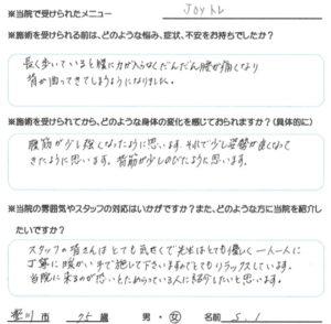 豊川市 JOYトレ 70代 女性 S.Iさん