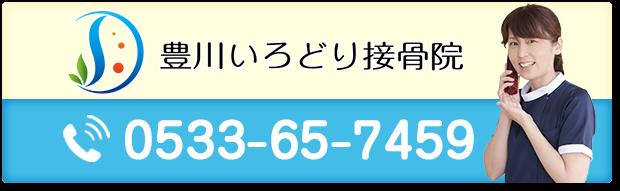 電話予約:0533-65-7459